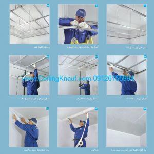 زیرسازی سقف کاذب